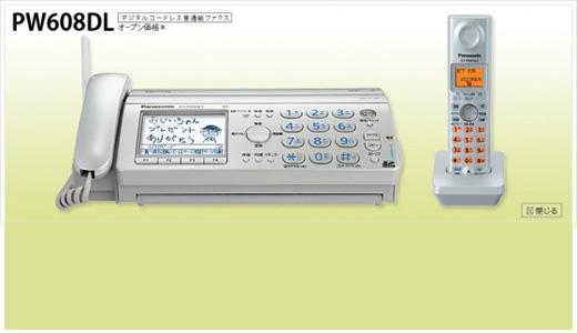 panasonic paperless fax machine