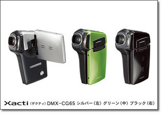 The camcorder comes with code name Xacti DMX-CG65 and available in 3 different colors: green, silver, and black. It main features are 2.5 inch LCD screen, 6 megapixel sensor, and powered by LSI (large-scale integration) engine III. And the new Sanyo Xacti DMX-CG65 support real-time MPEG-4 AVC/H.264 compression and noise […]
